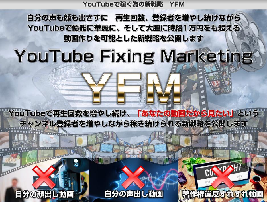 YouTubeの規約なんて怖くない!?「新YouTubeで稼ぐYFM」は初心者に不向きな理由