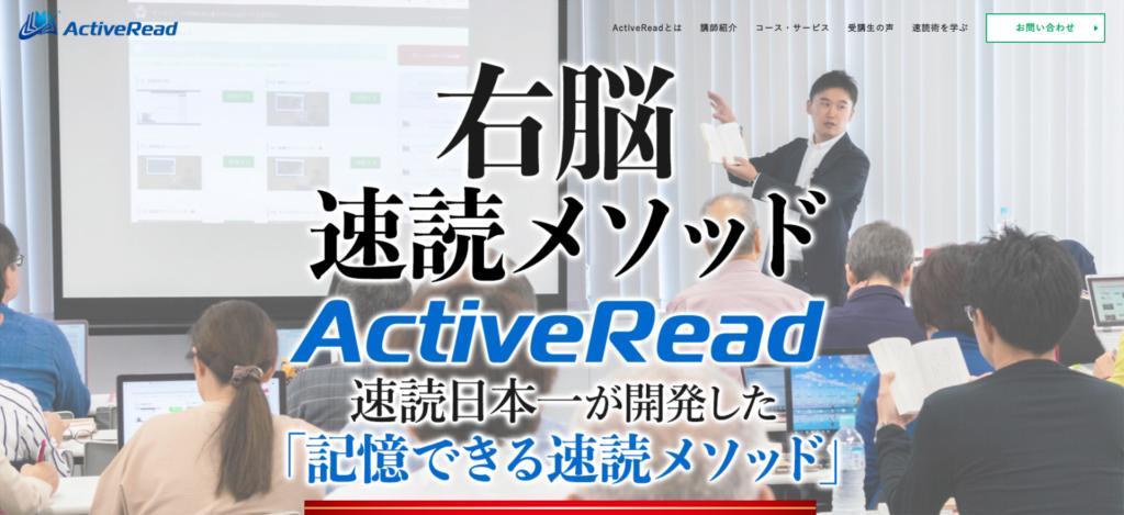 角田和将氏の角田式速読術プロジェクトへ参加した感想