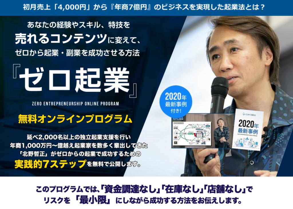 北野哲正氏のゼロ起業オンラインプログラムを受講した感想